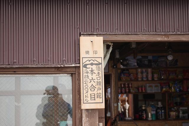 須走ルート本六合目 瀬戸間