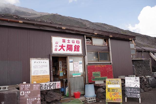 須走ルート七合目:太陽館