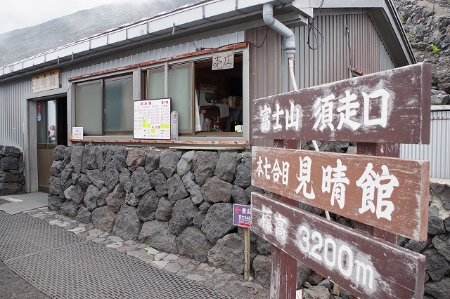 須走ルート本七合目:見晴館