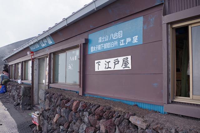 須走ルート登山道:八合目 下江戸屋