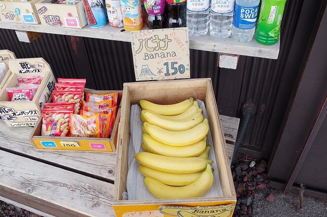 富士山の山小屋でバナナが販売されていた