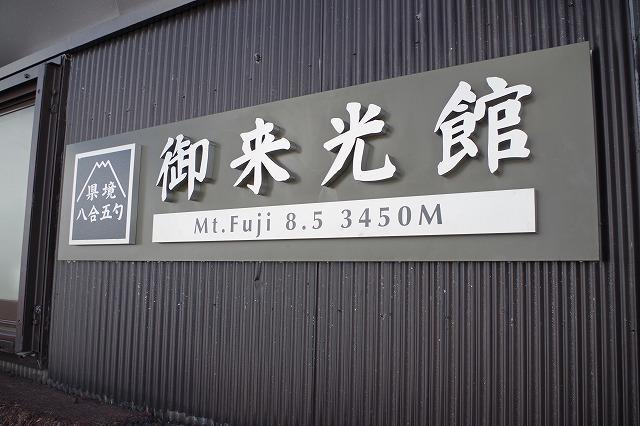御来光館、須走・吉田ルート登山道:本八合目へから九合目
