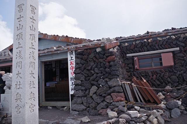 久須志神社、須走・吉田ルート登山道:頂上