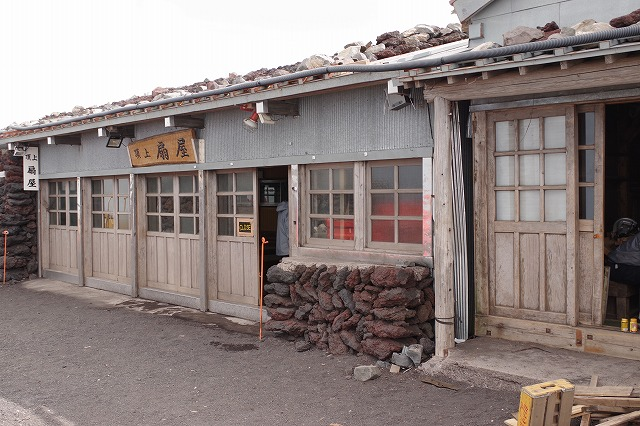 扇屋、須走・吉田ルート登山道:頂上