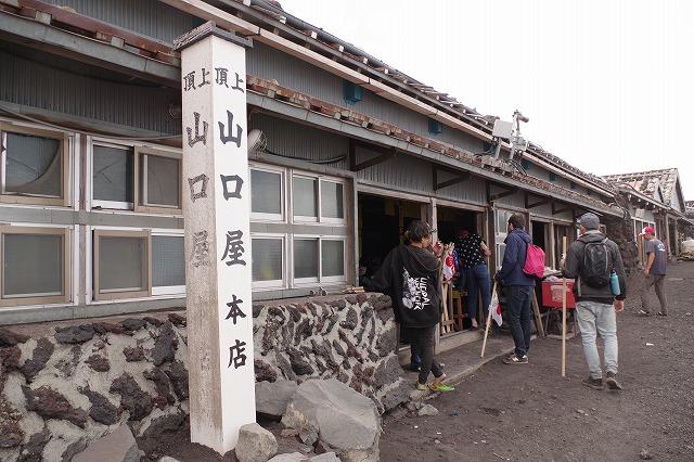 山口屋、須走・吉田ルート登山道:頂上