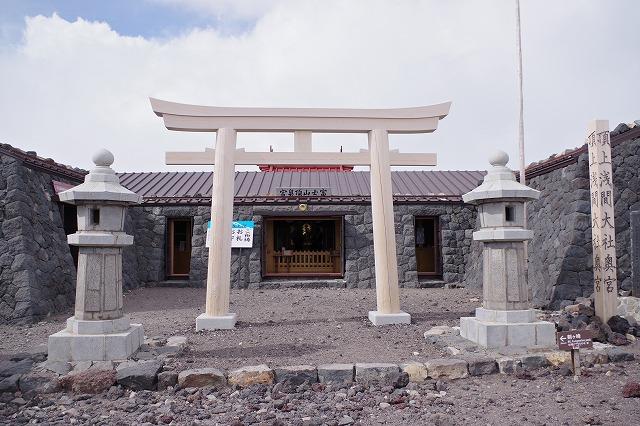 浅間神社奥宮、富士山頂上お鉢めぐり