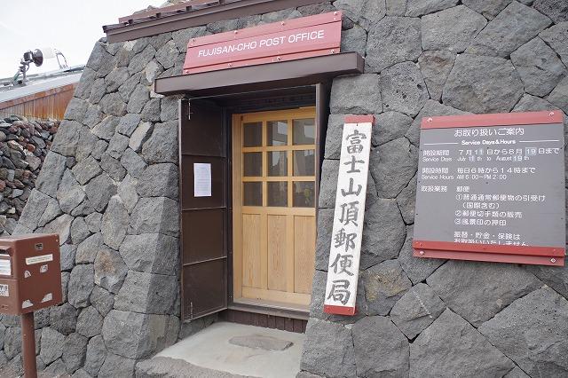 富士山郵便局、浅間神社奥宮、富士山頂上お鉢めぐり