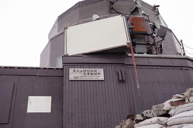 気象観測所、富士山頂上お鉢めぐり