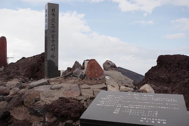 剣ヶ峰、気象観測所、富士山頂上お鉢めぐり
