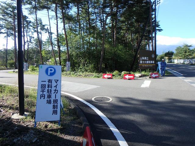 富士山のマイカー規制