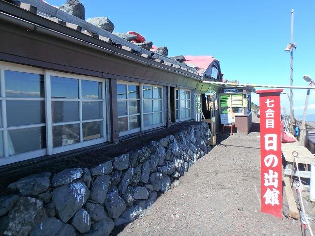 富士山 吉田ルート 日の出館