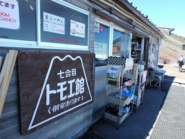 富士山 吉田ルート トモエ館