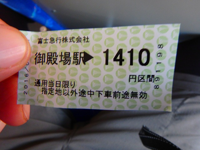 御殿場駅 富士山駅 間のバス料金