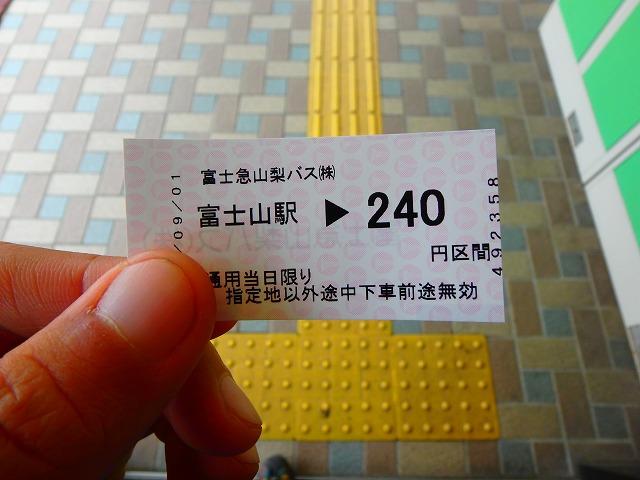 富士山駅と富士北麓駐車場 バス料金