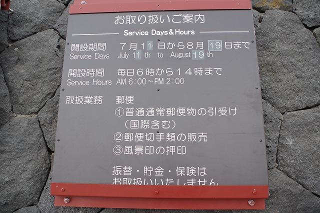 富士山頂郵便局 fujisantyou-yubinkyoku-180718-3
