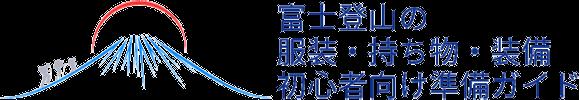 富士登山の服装・持ち物・装備の初心者向け準備ガイド2021