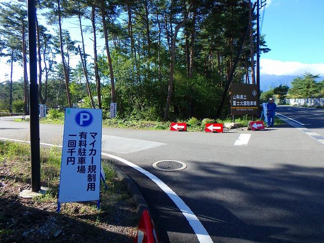 マイカー規制 富士山 乗換駐車場