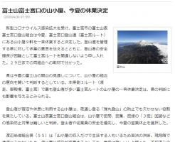 2020年度 富士山富士宮口の山小屋、今夏の休業決定
