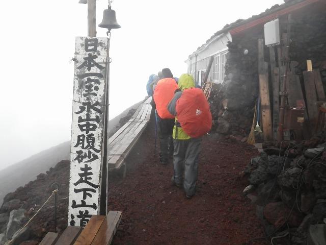 富士登山 雨