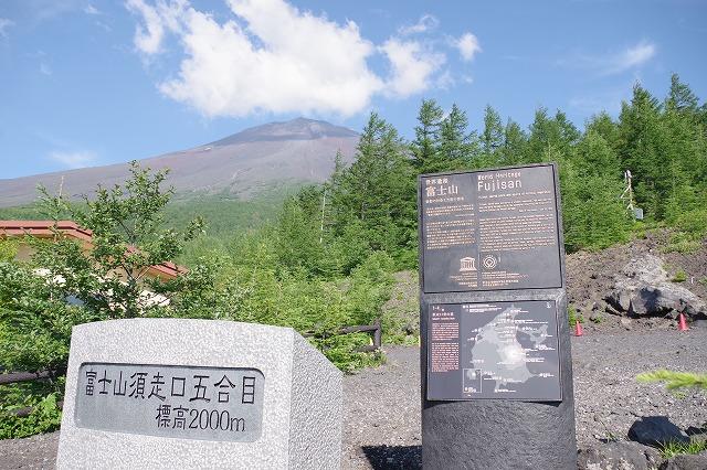 須走ルートの登山道の写真01