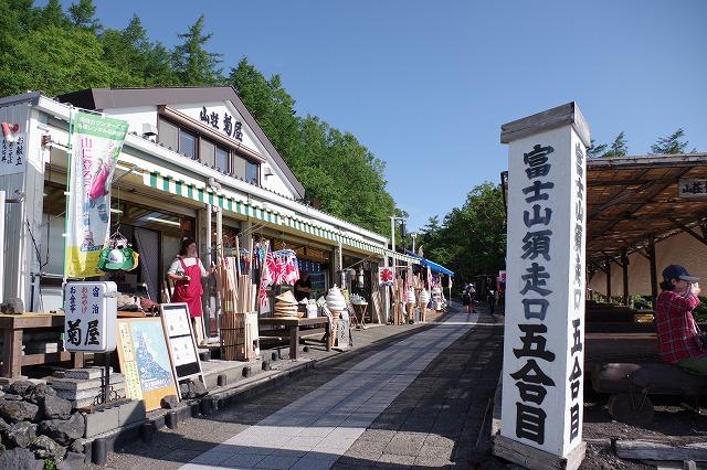須走ルートの登山道の写真02