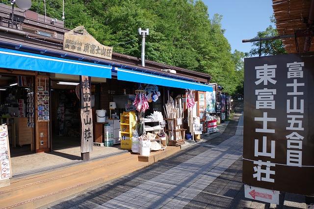 須走ルートの登山道の写真04