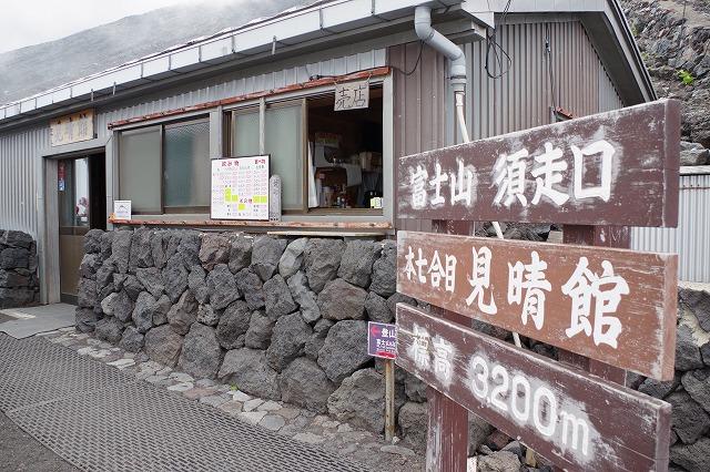 須走ルートの登山道の写真42