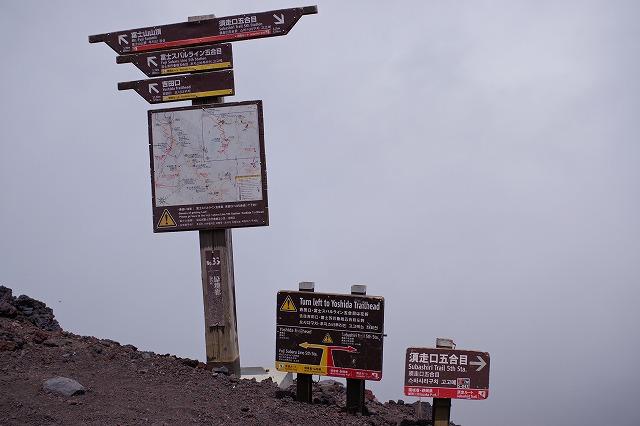 須走ルートの登山道の写真45