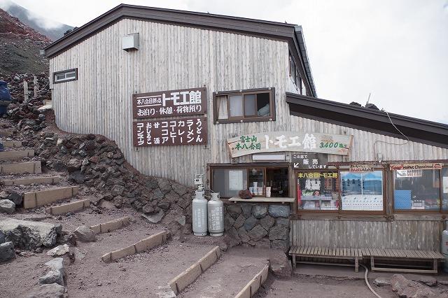 須走ルートの登山道の写真51