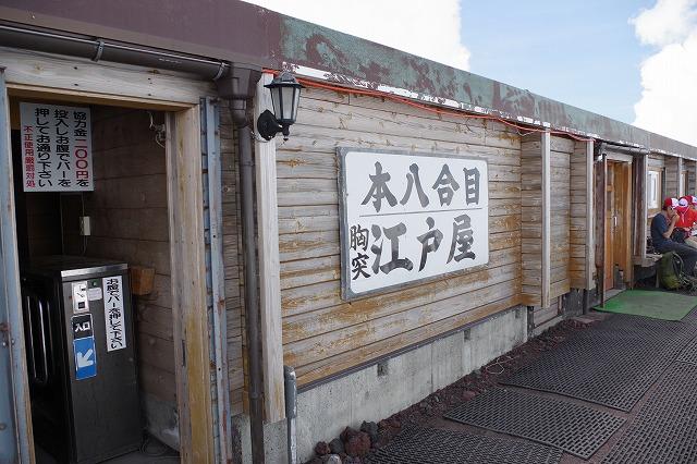 須走ルートの登山道の写真52