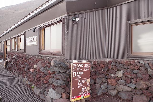 須走ルートの登山道の写真55