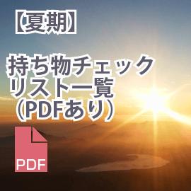 富士登山の服装・持ち物・装備リスト一覧