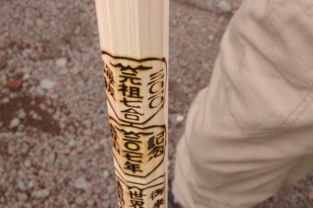 富士山 焼印