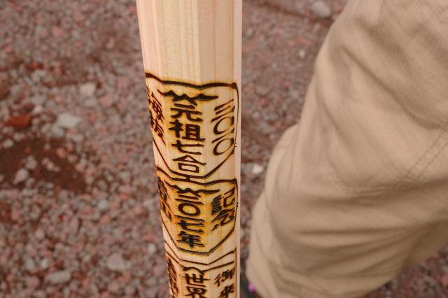 富士山 登山 焼印