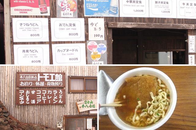 富士山 山小屋 食事