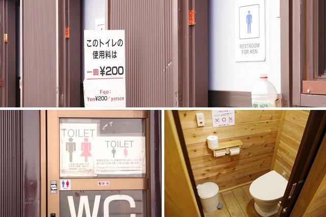 富士山 山小屋 トイレ